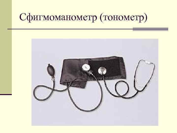 Сфигмоманометр (тонометр)