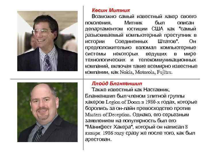 Кевин Митник  Возможно самый известный хакер своего поколения, Митник