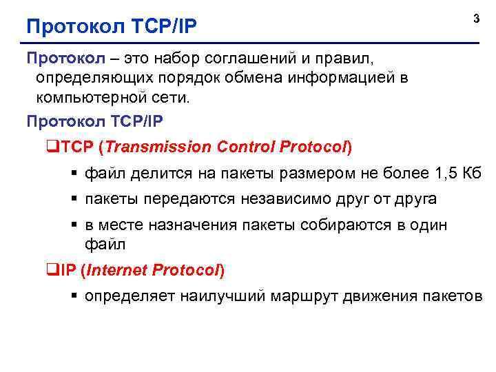 3 Протокол TCP/IP Протокол – это набор соглашений и
