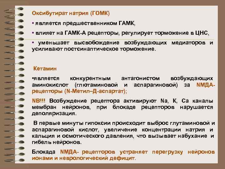 Оксибутират натрия (ГОМК)  • является предшественником ГАМК,  • влияет на ГАМК-А рецепторы,