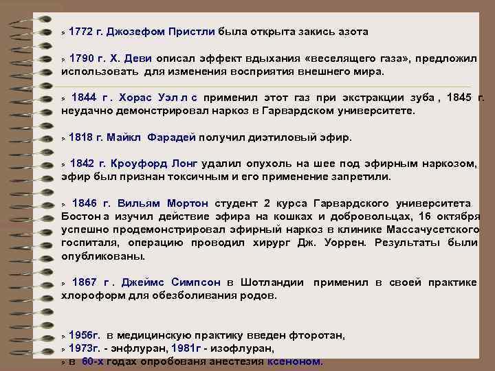 1772 г. Джозефом Пристли была открыта закись азота  1790 г. Х. Деви