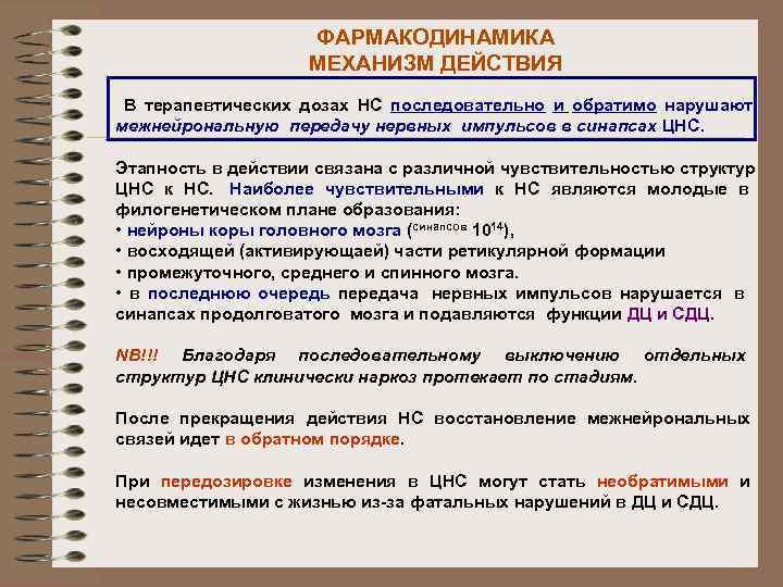 ФАРМАКОДИНАМИКА    МЕХАНИЗМ ДЕЙСТВИЯ