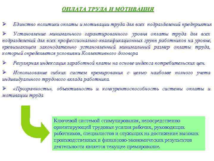 ОПЛАТА ТРУДА И МОТИВАЦИЯ Ø  Единство политики оплаты и
