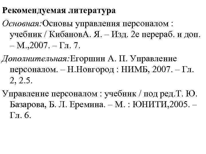 Рекомендуемая литература Основная: Основы управления персоналом :  учебник / Кибанов. А. Я. –