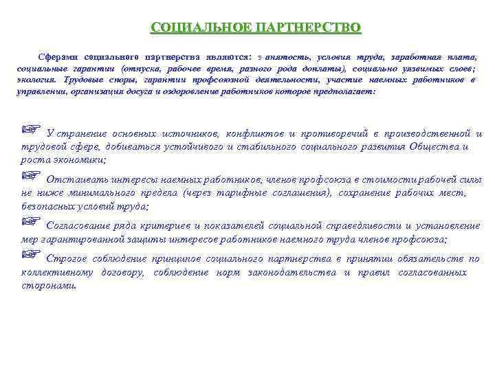СОЦИАЛЬНОЕ ПАРТНЕРСТВО  Сферами социального партнерства являются:
