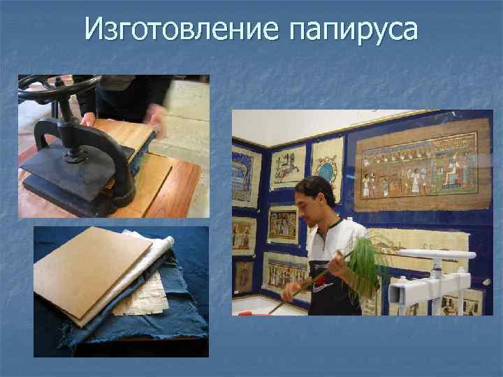 Изготовление папируса