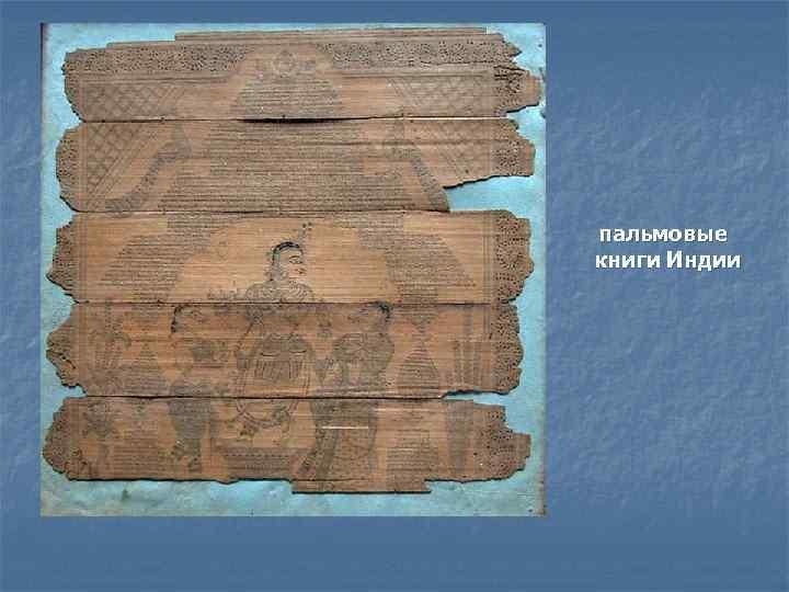 пальмовые книги Индии