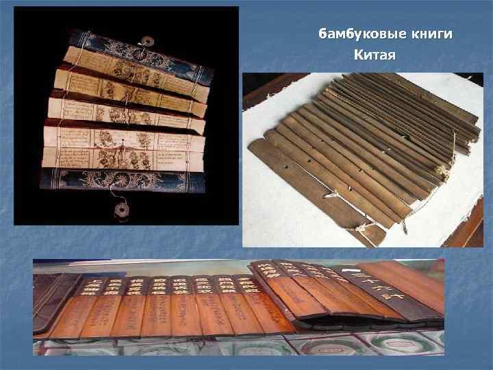 бамбуковые книги Китая