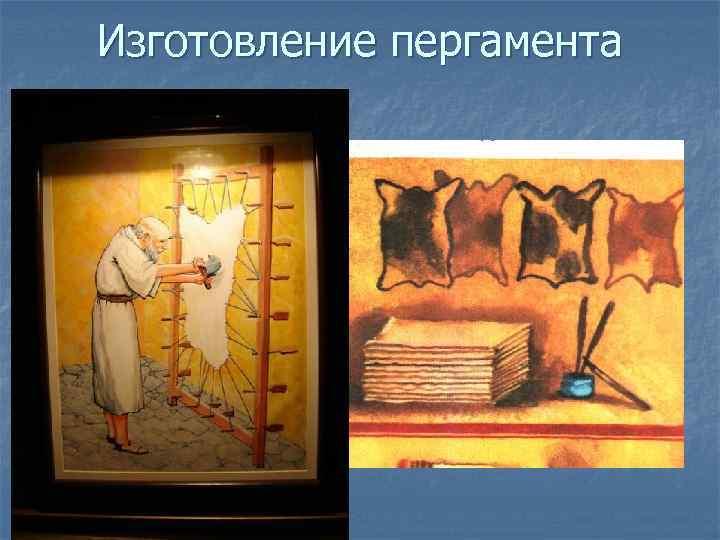 Изготовление пергамента