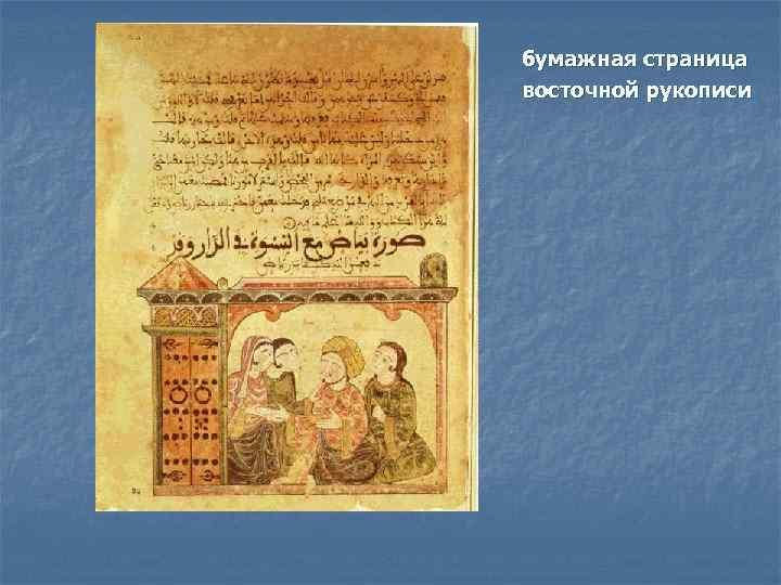 бумажная страница восточной рукописи
