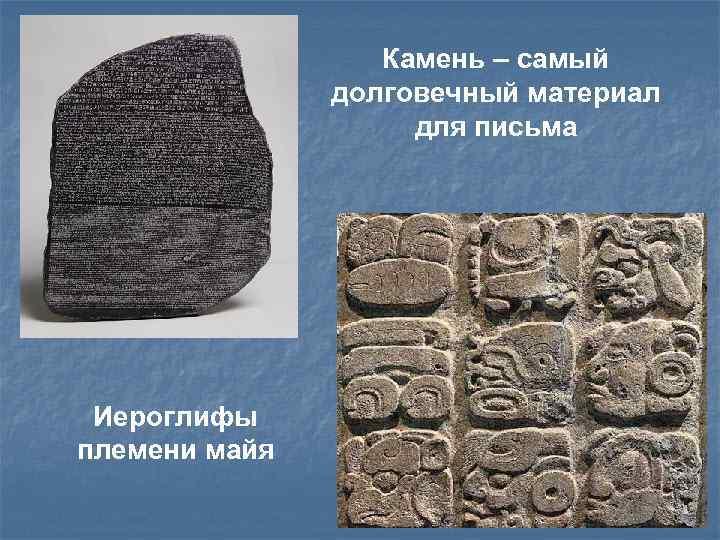 Камень – самый    долговечный материал