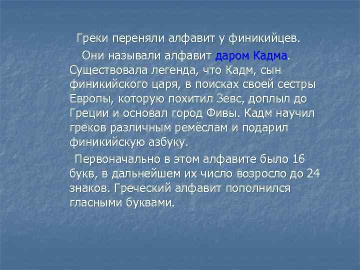 Греки переняли алфавит у финикийцев.  Они называли алфавит даром Кадма. Существовала легенда,