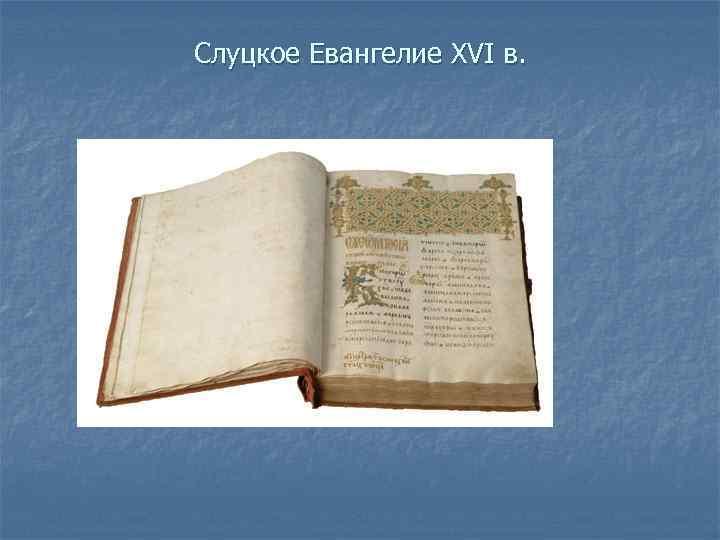 Слуцкое Евангелие XVI в.