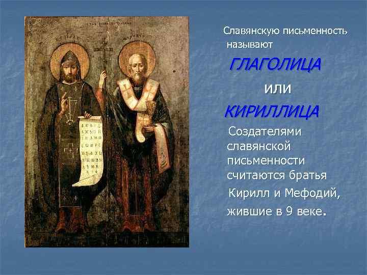 Славянскую письменность называют ГЛАГОЛИЦА  или КИРИЛЛИЦА Создателями славянской письменности считаются братья Кирилл и