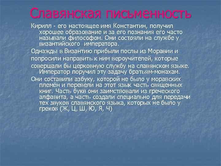 Славянская письменность Кирилл - его настоящее имя Константин, получил  хорошее образование и за
