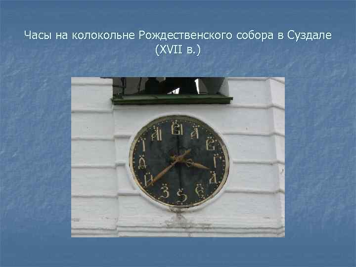 Часы на колокольне Рождественского собора в Суздале     (XVII в. )