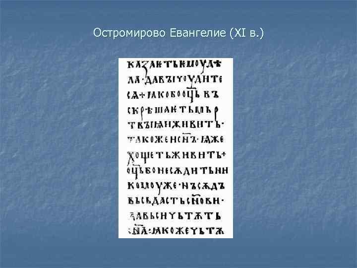 Остромирово Евангелие (XI в. )