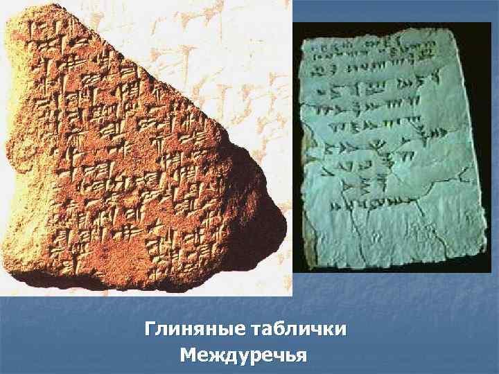 Глиняные таблички  Междуречья