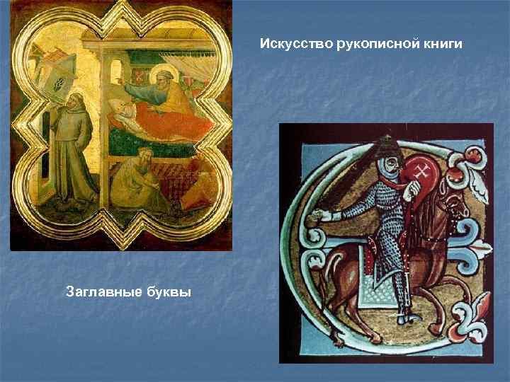 Искусство рукописной книги Заглавные буквы