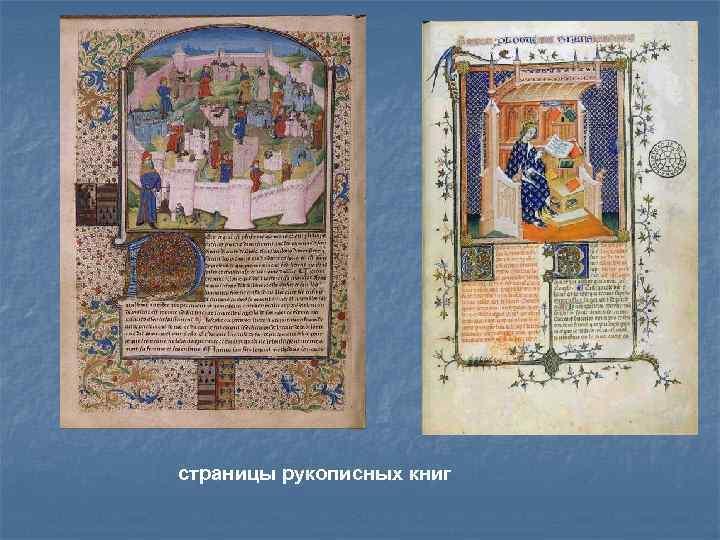 страницы рукописных книг