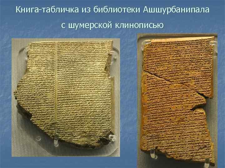 Книга-табличка из библиотеки Ашшурбанипала   с шумерской клинописью