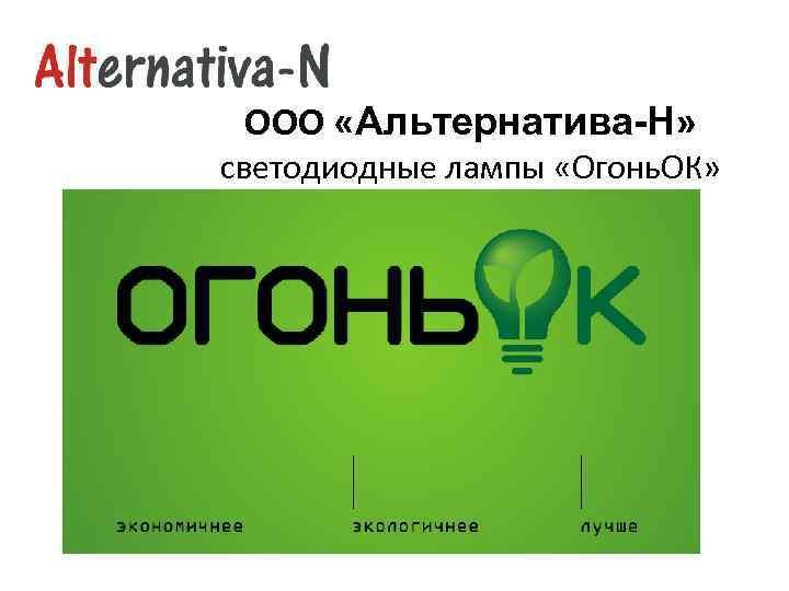 ООО «Альтернатива-Н» светодиодные лампы «Огонь. ОК»