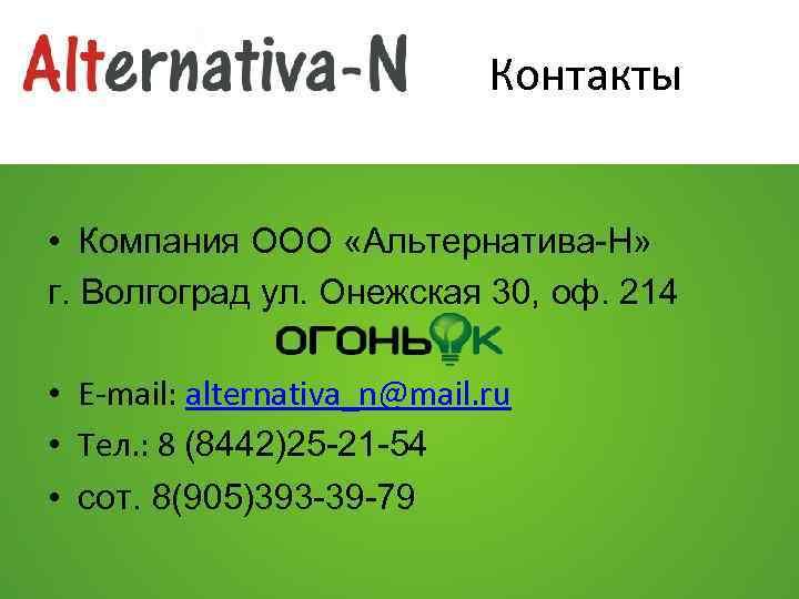 Контакты  • Компания ООО «Альтернатива-Н» г. Волгоград ул.