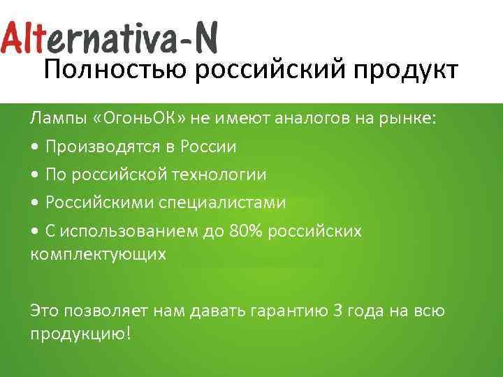 Полностью российский продукт Лампы «Огонь. ОК» не имеют аналогов на рынке:  •