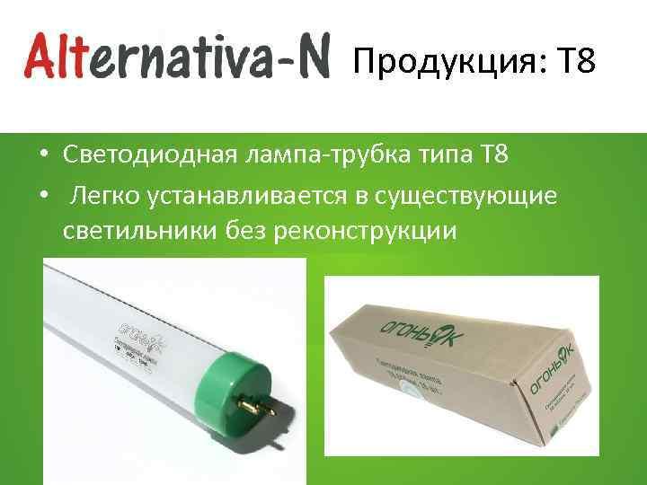 Продукция: Т 8  • Светодиодная лампа-трубка типа Т
