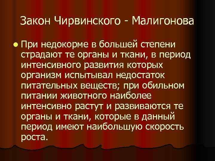 Закон Чирвинского - Малигонова l Принедокорме в большей степени страдают те органы и