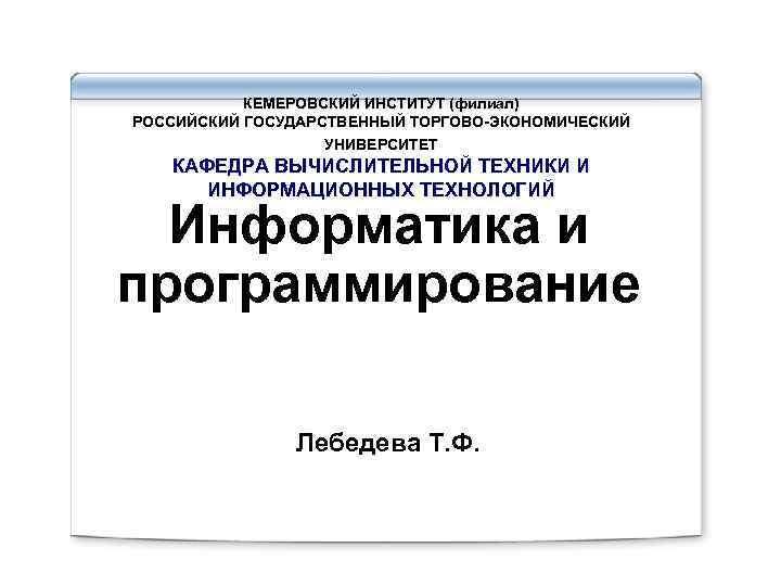 КЕМЕРОВСКИЙ ИНСТИТУТ (филиал) РОССИЙСКИЙ ГОСУДАРСТВЕННЫЙ ТОРГОВО-ЭКОНОМИЧЕСКИЙ     УНИВЕРСИТЕТ КАФЕДРА