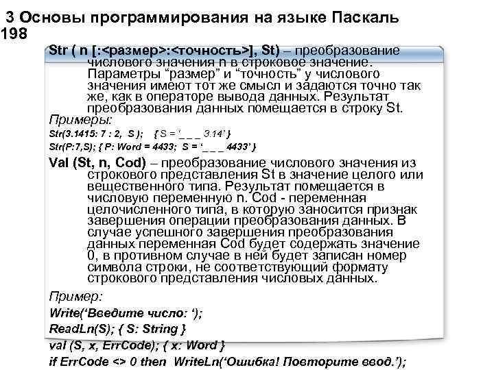 3 Основы программирования на языке Паскаль    198  Str (