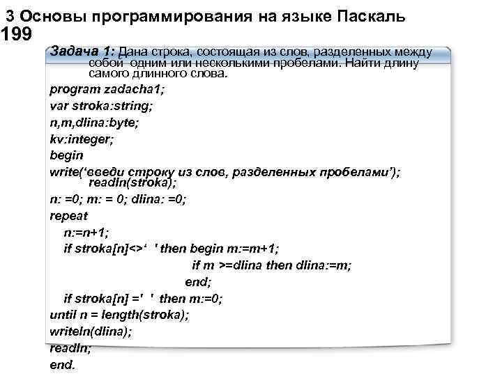 3 Основы программирования на языке Паскаль    199 Задача 1: Дана