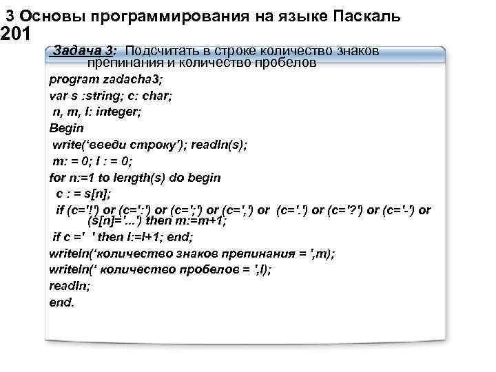 3 Основы программирования на языке Паскаль    201  Задача 3: