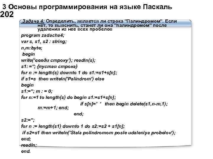 3 Основы программирования на языке Паскаль    202  Задача 4: