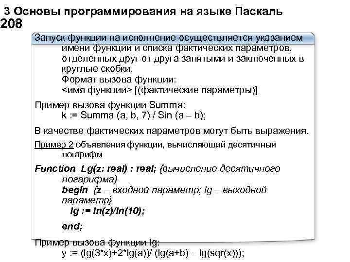 3 Основы программирования на языке Паскаль    208 Запуск функции на