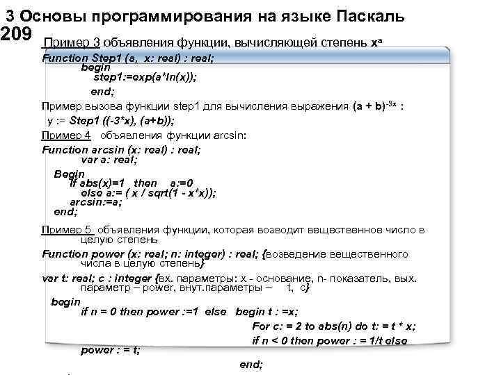 3 Основы программирования на языке Паскаль    209 Пример 3 объявления
