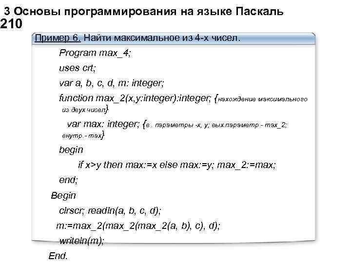 3 Основы программирования на языке Паскаль    210 Пример 6. Найти