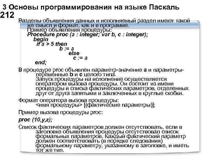 3 Основы программирования на языке Паскаль    212 Разделы объявления данных