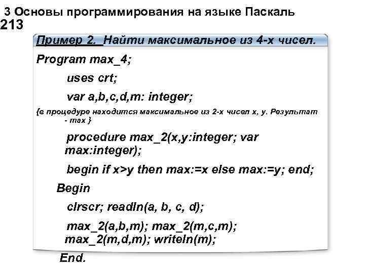 3 Основы программирования на языке Паскаль    213 Пример 2.