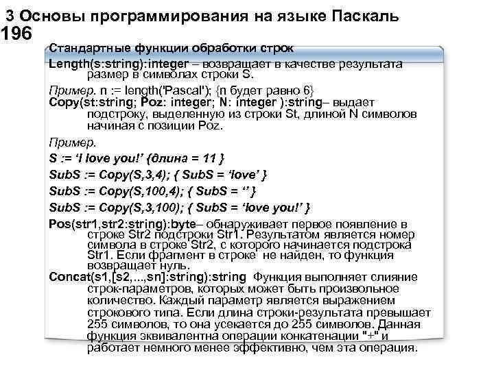 3 Основы программирования на языке Паскаль    196 Стандартные функции обработки
