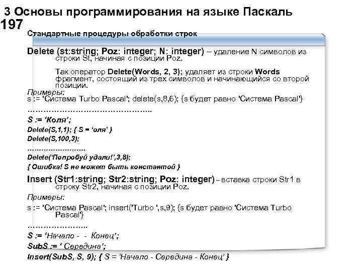 3 Основы программирования на языке Паскаль    197 Стандартные процедуры обработки
