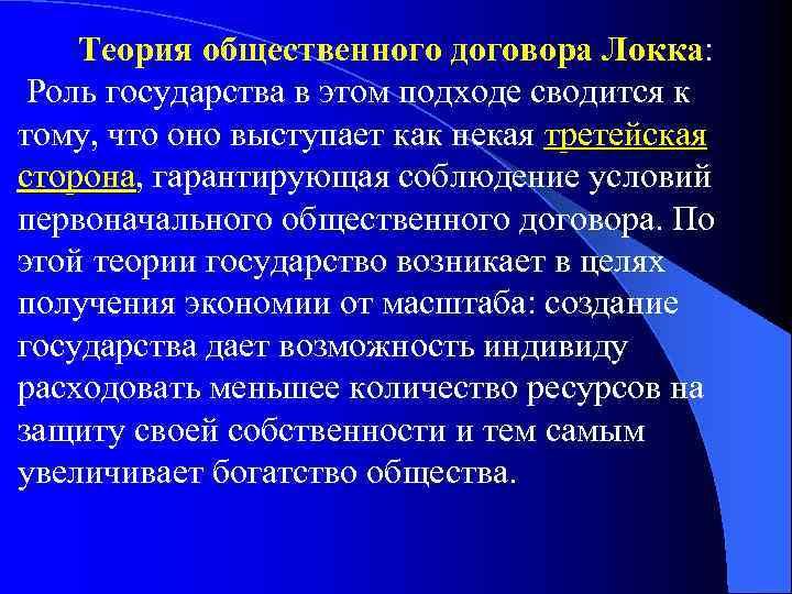 Теория общественного договора Локка:  Роль государства в этом подходе сводится к