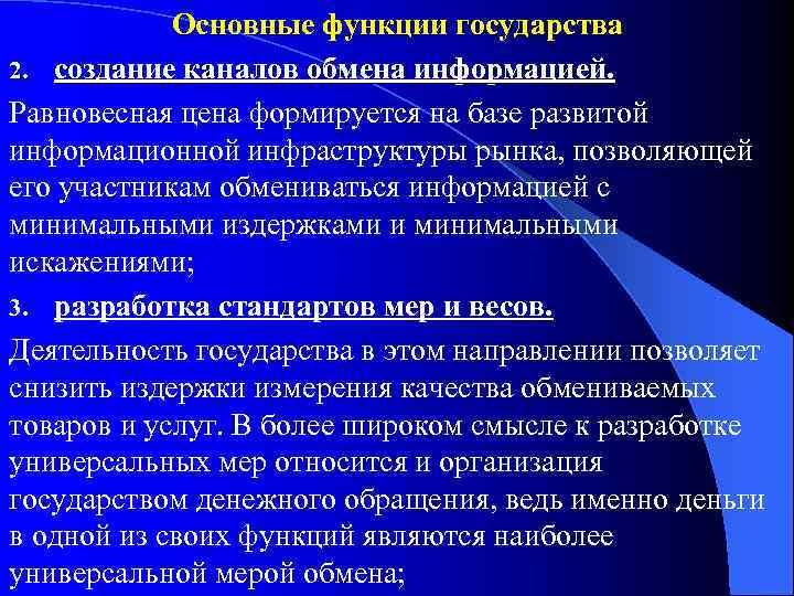 Основные функции государства 2. создание каналов обмена информацией. Равновесная цена формируется на