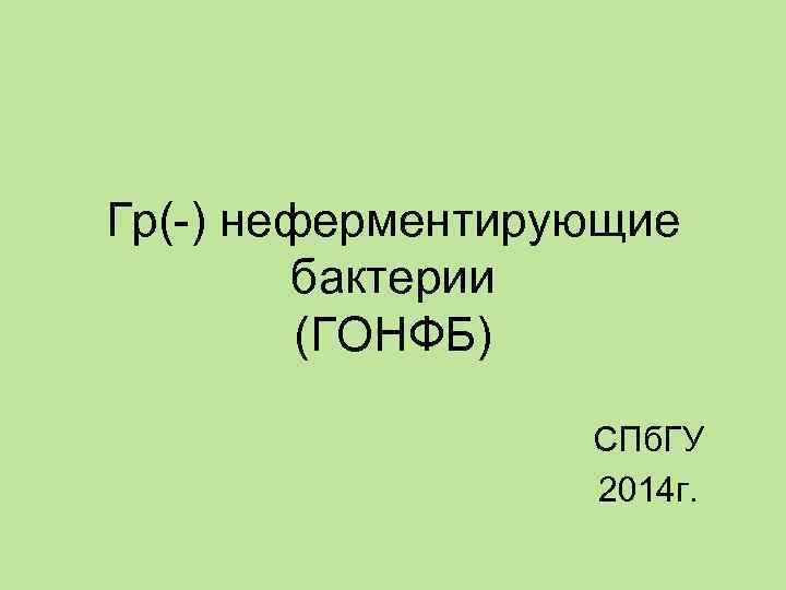 Гр(-) неферментирующие   бактерии   (ГОНФБ)     СПб. ГУ