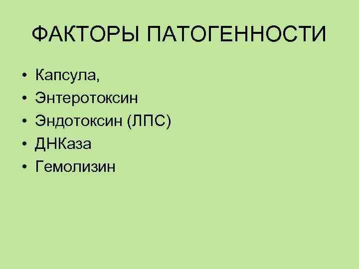 ФАКТОРЫ ПАТОГЕННОСТИ •  Капсула,  •  Энтеротоксин •  Эндотоксин