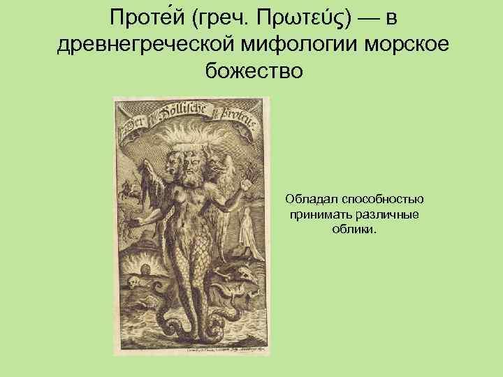 Проте й (греч. Πρωτεύς) — в древнегреческой мифологии морское