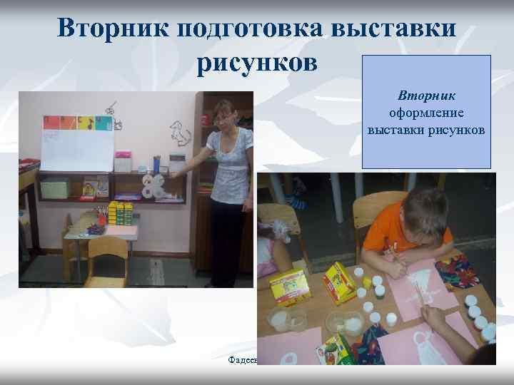 Вторник подготовка выставки   рисунков      Вторник