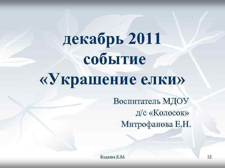 декабрь 2011 событие «Украшение елки»   Воспитатель МДОУ   д/с «Колосок»