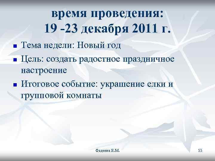 время проведения:  19 -23 декабря 2011 г. n  Тема